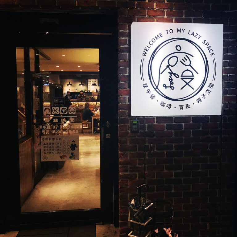 【宜蘭美食-羅東】精美小巧的別緻簡餐店–廢食堂 ▏親子餐廳
